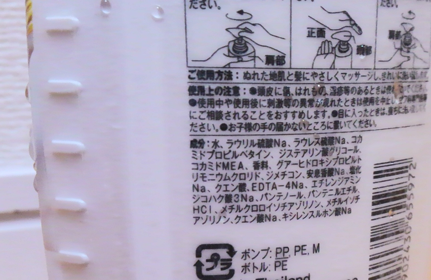 合成界面活性剤入り化粧品ラウリル硫酸ナトリウム